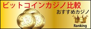 ビットコインカジノ比較