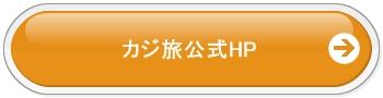 カジ公式サイト