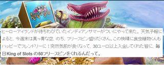 カジ旅-入金ボーナス