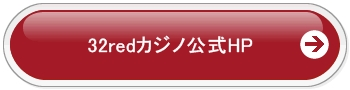 32redカジノ公式サイト
