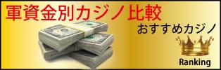 オンラインカジノ軍資金で比較