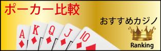 オンラインカジノポーカー比較