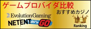 オンラインカジノゲームプロバイダ比較